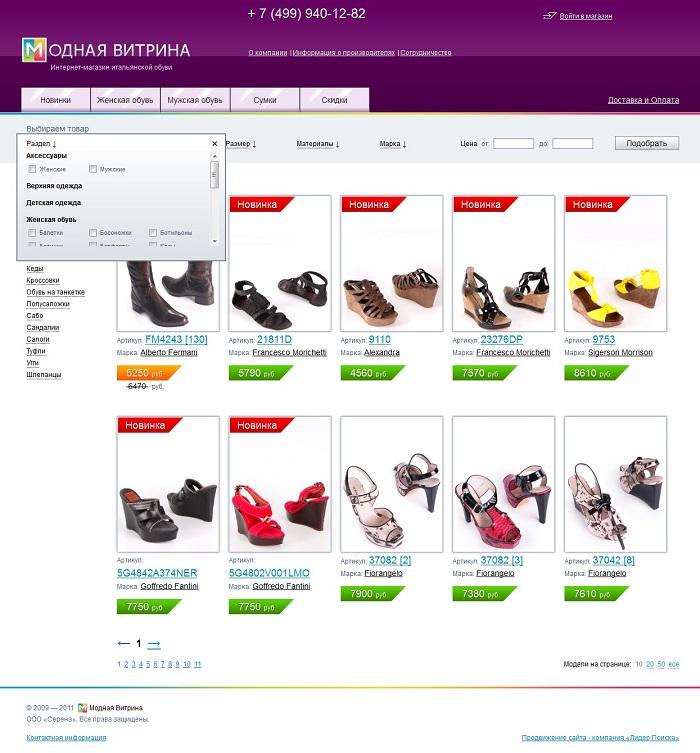 Пример интернет-магазина одежды и обуви