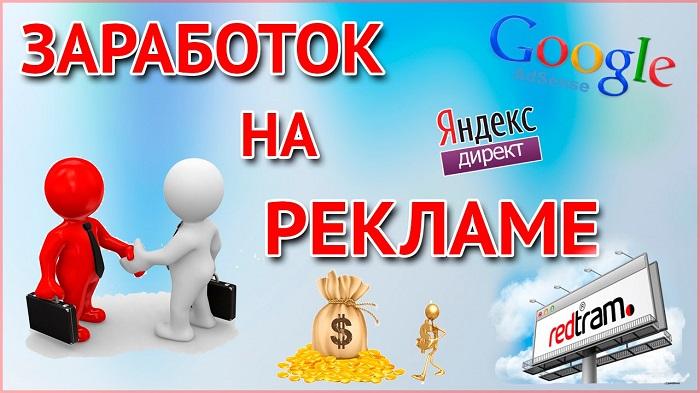 Заработок на рекламе