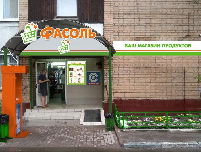 Магазин продуктов Фасоль