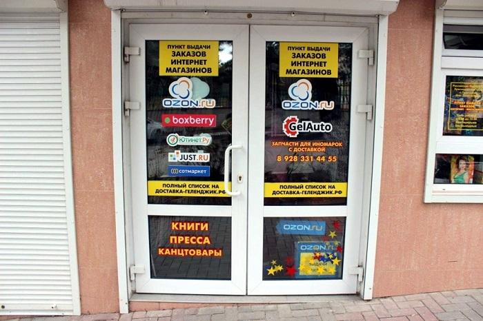 Изображение - Как открыть пункт выдачи заказов интернет магазинов Punkt-vydachi-zakazov-internet-magazinov-2