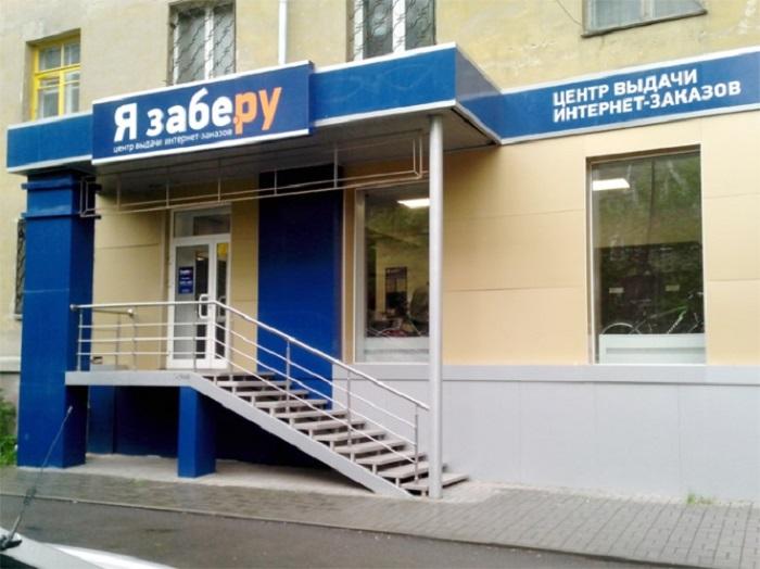 Пункт выдачи заказов интернет магазинов Язабе.ру