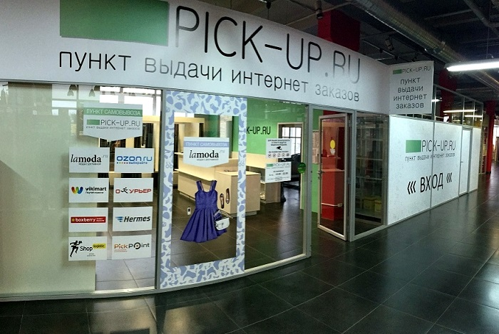 Изображение - Как открыть пункт выдачи заказов интернет магазинов Punkt-vydachi-zakazov-internet-magazinov-6