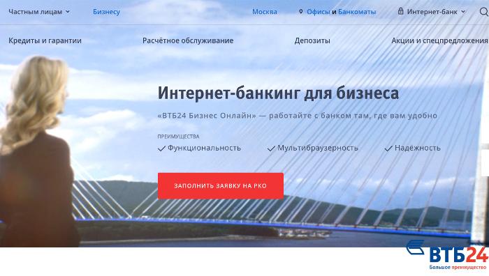 ВТБ24 интернет-банкинг