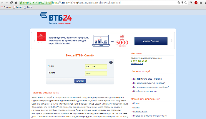 ВТБ24 онлайн кабинет