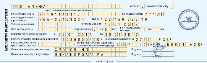 Пример 2017 года