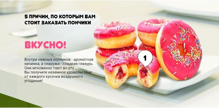 Реклама пончиков