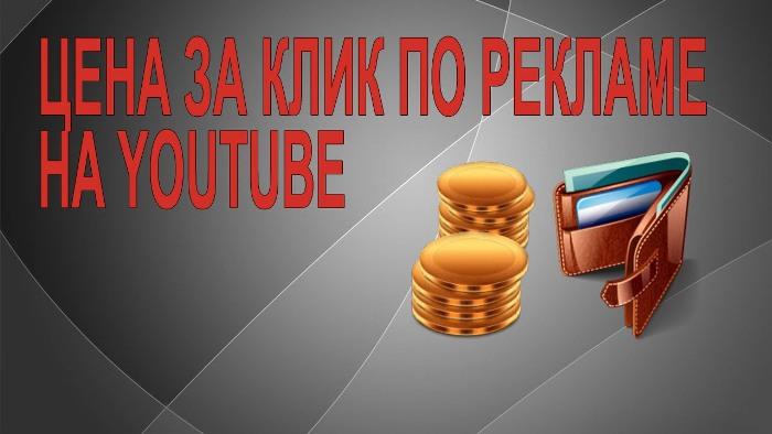 Цена за клик по рекламе на YouTub