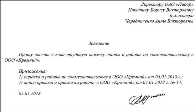 Заявление о внесении записи о совместительстве