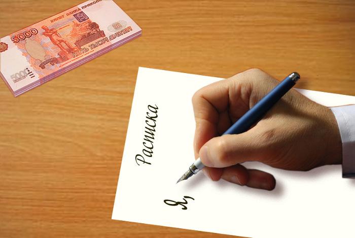 Составление расписки в получении средств