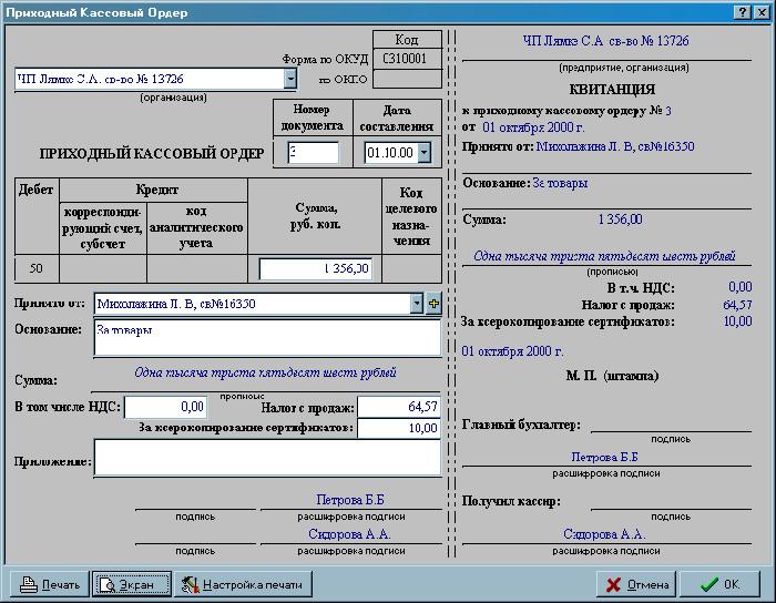 Приходный кассовый ордер онлайн