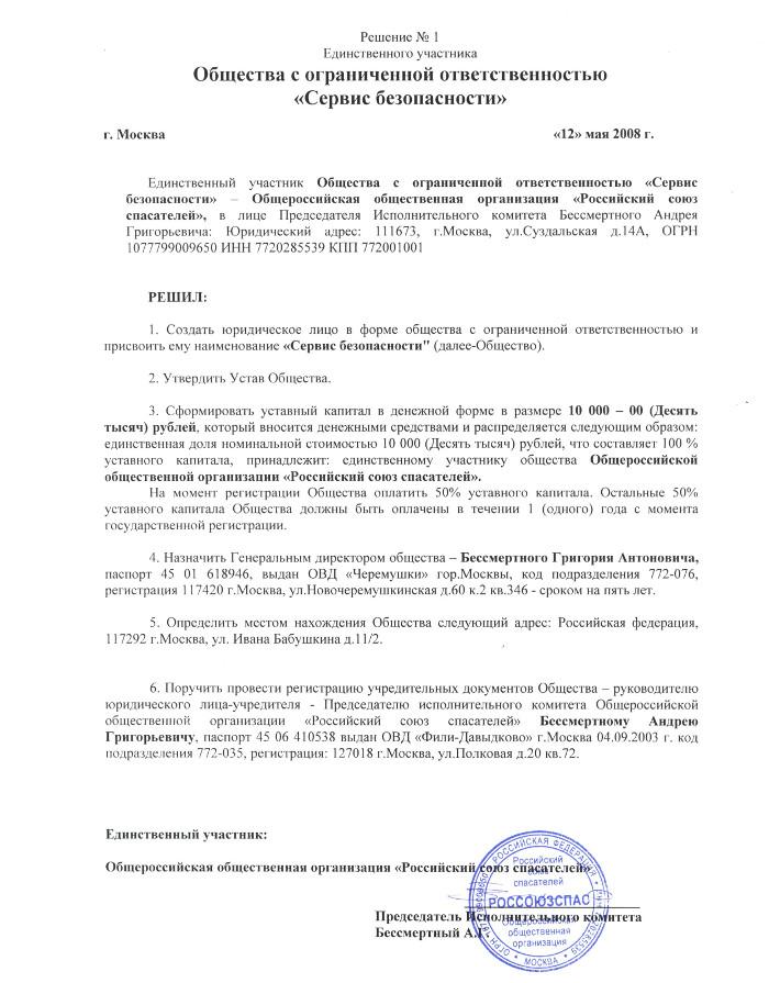Документы на регистрацию ооо единственного участника журнал регистрации приказов в ооо