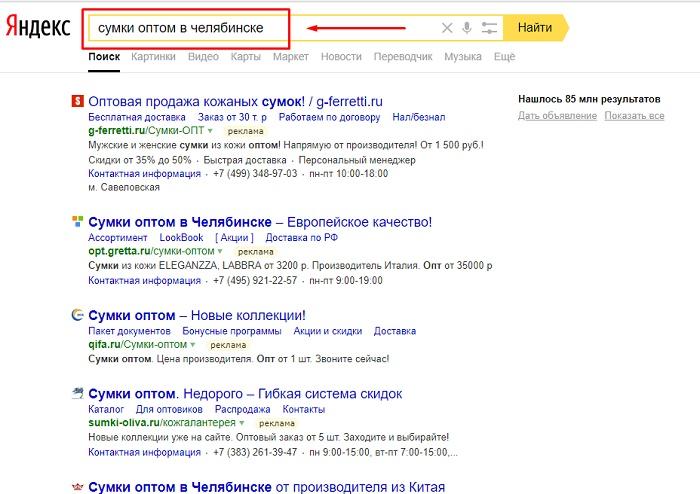 Как искать поставщика через поисковую систему?