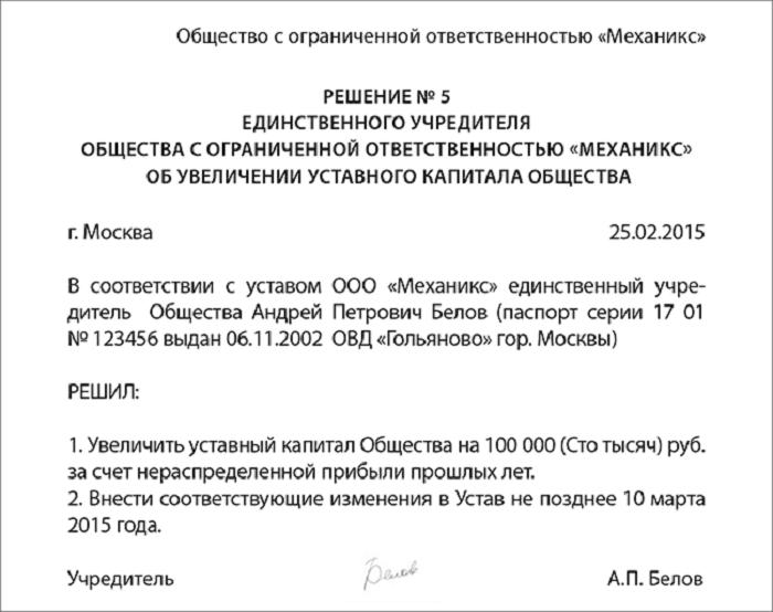 Как выглядит решение об увеличении уставного капитала ООО