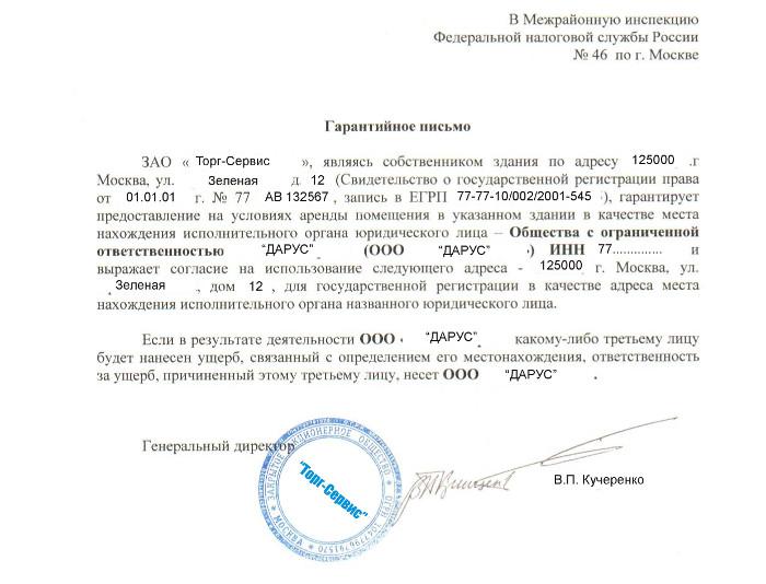 Письмо об отсутствии участия в судебных и арбитражных процессах