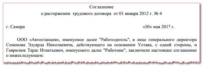 Соглашение о раторжении трудового договора