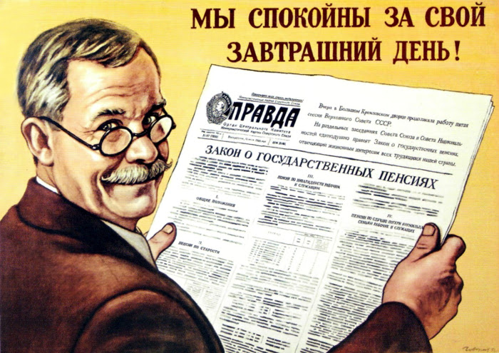 Плакат пенсионной реформы