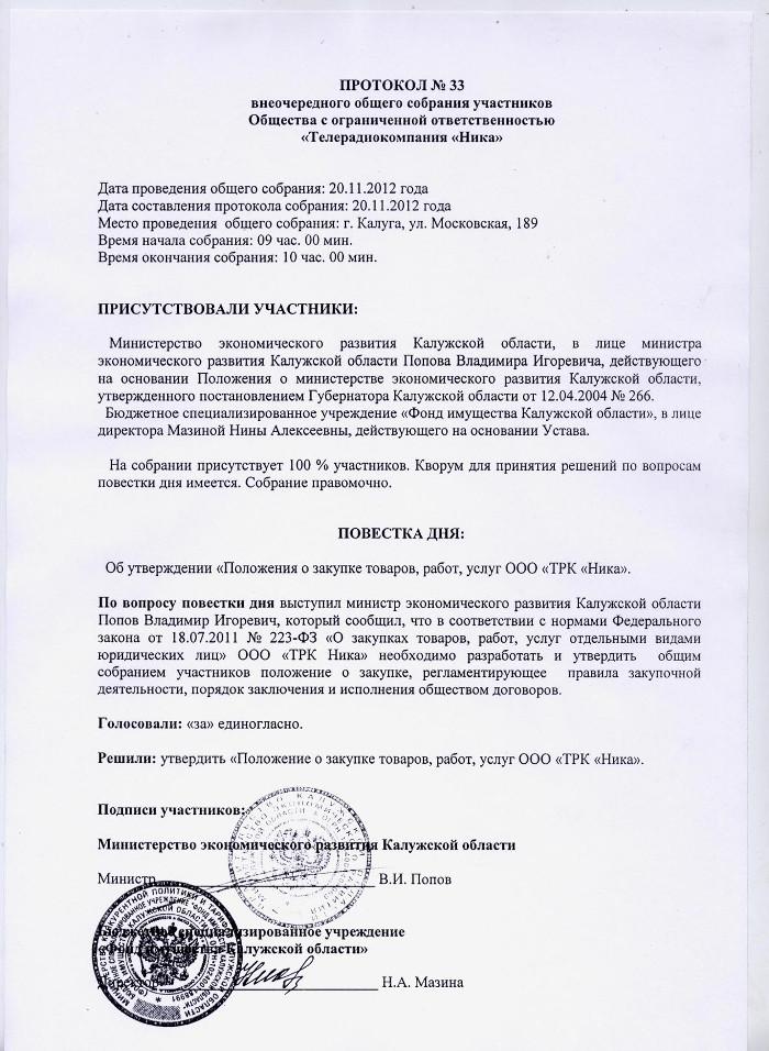 Протокол общего собрания учредителей ООО