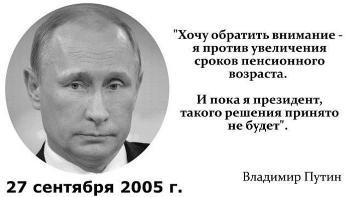 Путин о повышении пенсионного возраста в 2005
