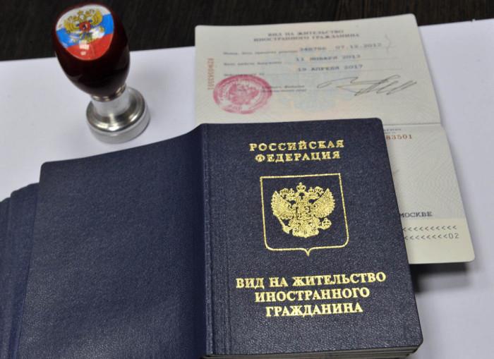 Вид на жительство иностранного гражданина