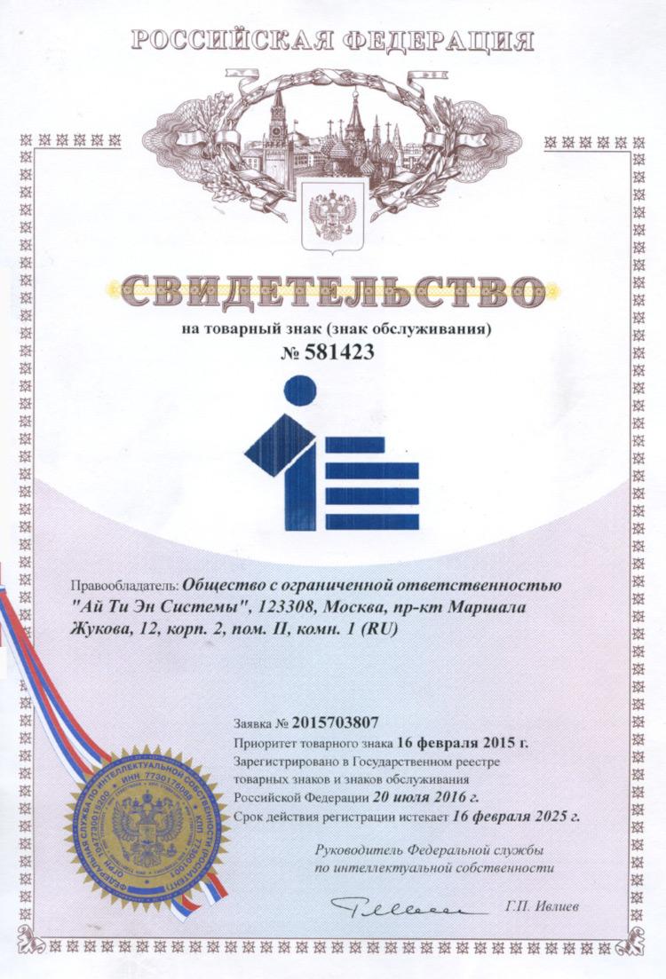 Свидетельство о регистрации товарного знака