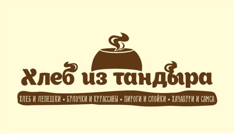 Логотип Хлеб из тандыра