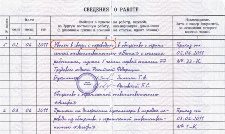 Запись в трудовой книжке при переводе в другую организацию