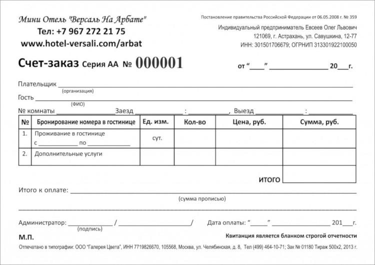 подпись на бланках строгой отчетности