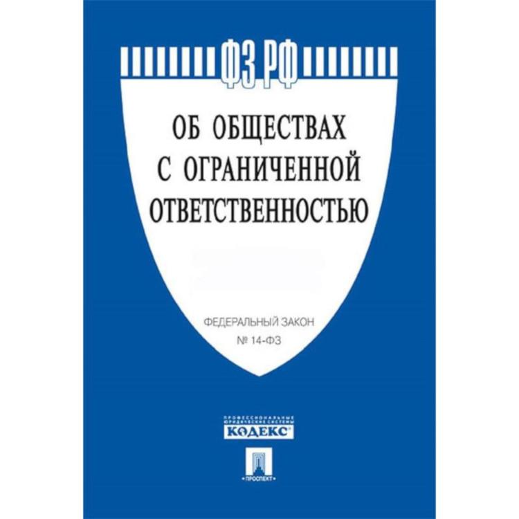 Федеральный закон об ООО 14-ФЗ
