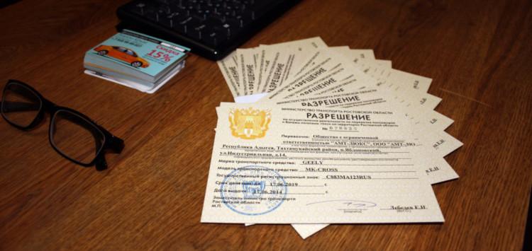 Разрешение на такси