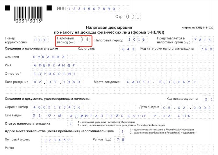 3-НДФЛ образец заполнения первой страницы