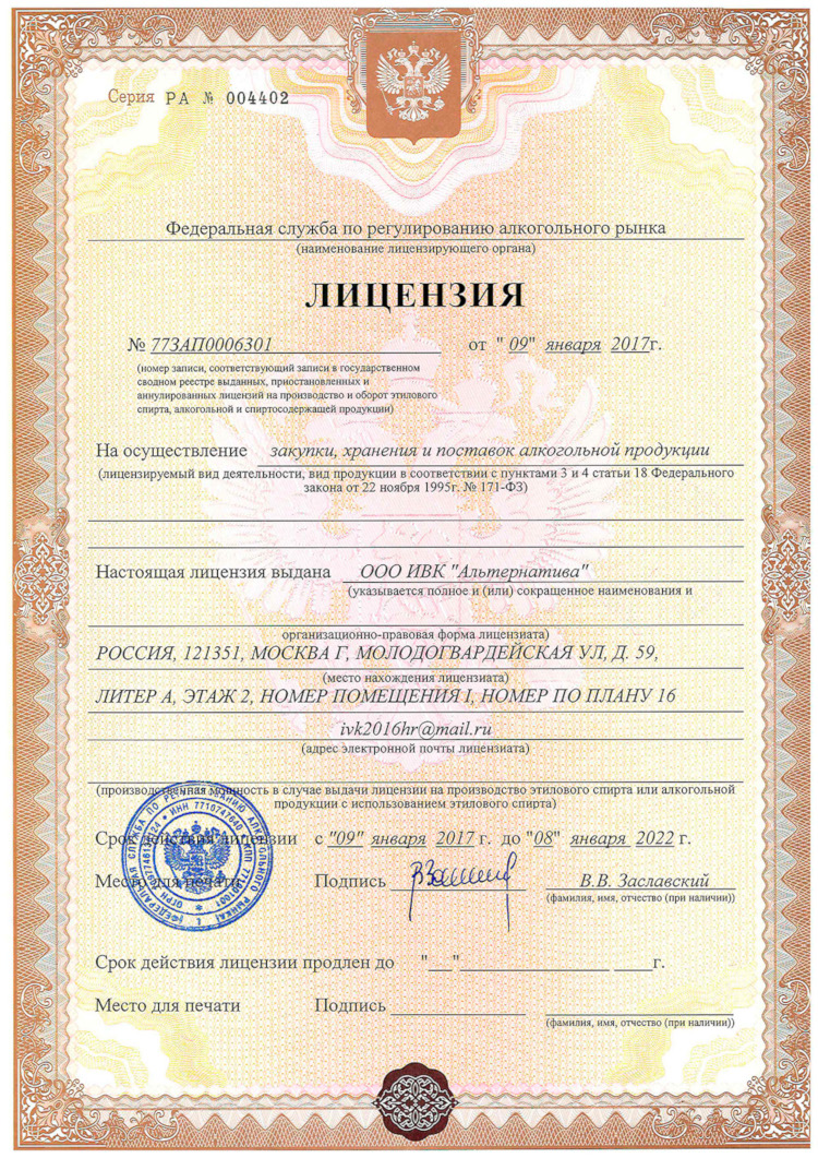 Оптовая лицензия на алкоголь