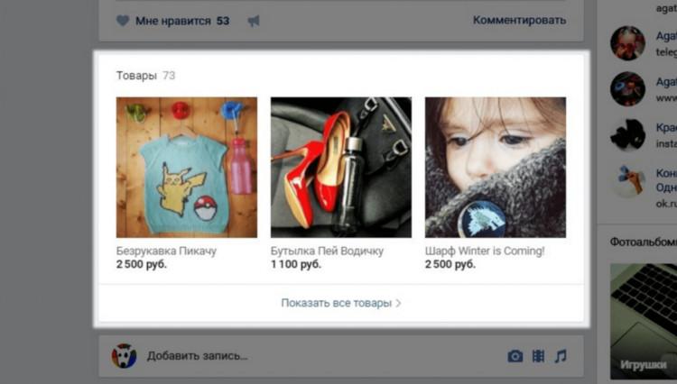 Изображение - Как продавать в контакте kak-prodavat-v-kontakte-2