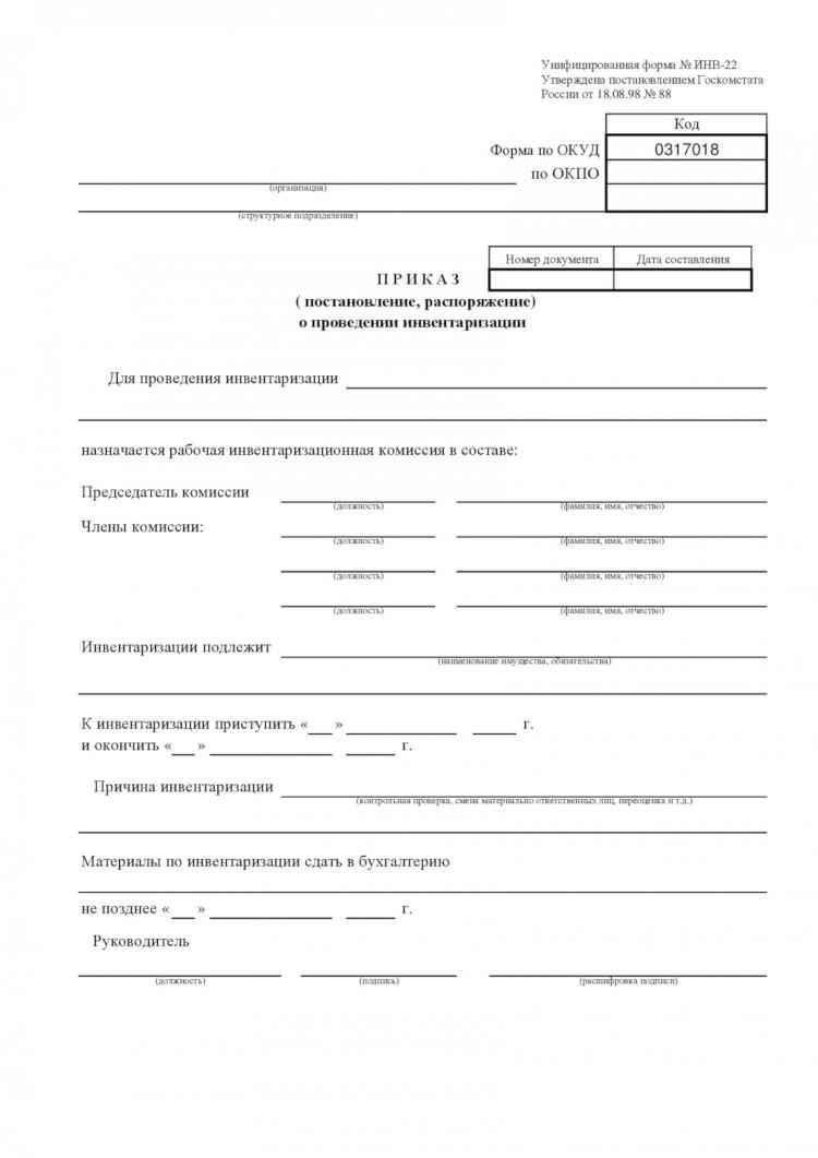 Образец приказа о проведении инвентаризации ИНВ-22