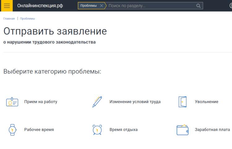 Образец жалобы трудовую инспекцию онлайнинспекция.рф