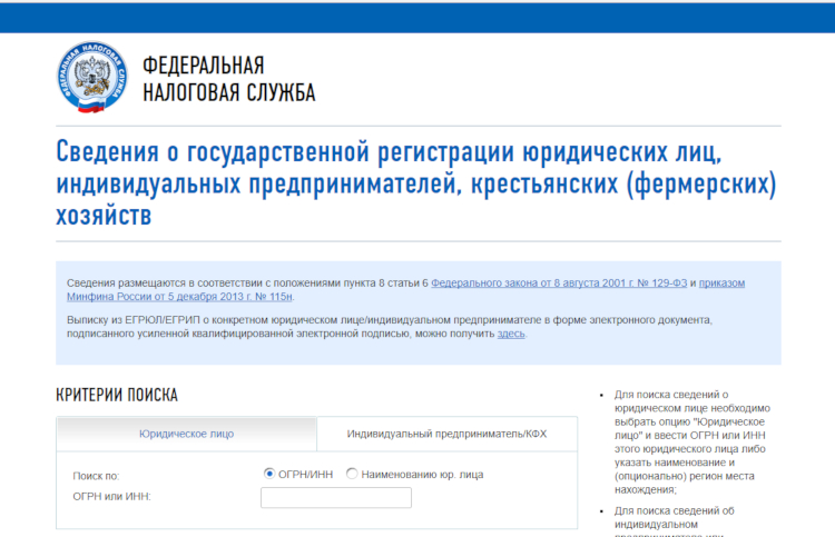 Оформление выписки из ЕГРИП и ЕГРЮЛ онлайн