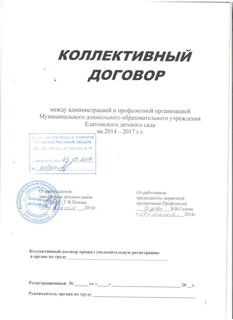 Образец коллективного договора титульный лист