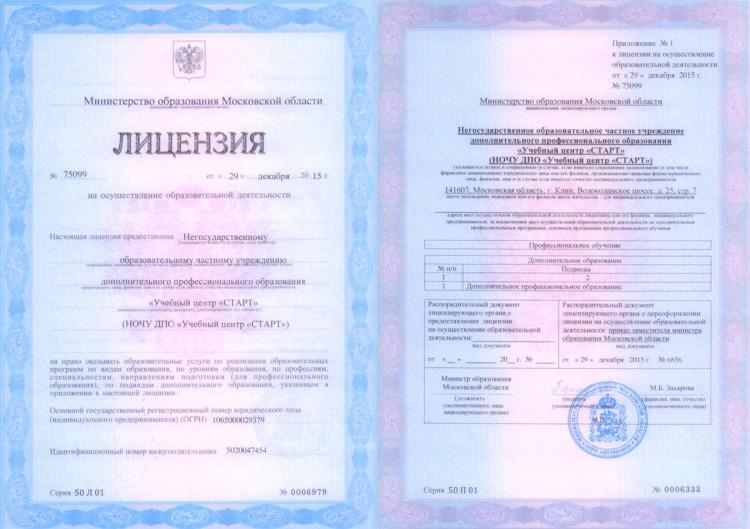 Лицензия автошколы на образовательную деятельность