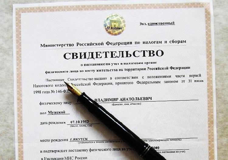 Документ ИНН