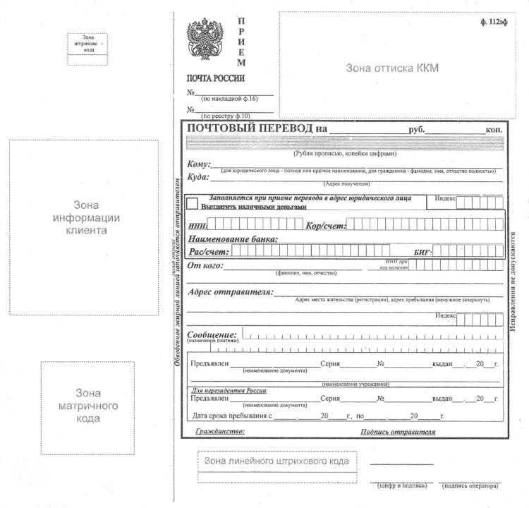 Заявление на почтовый банковский перевод