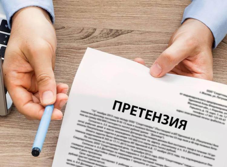Претензия должнику с требованием погасить долг