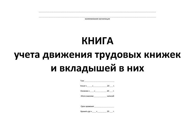 Журнал учета ТК