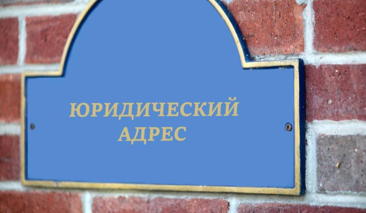 Юридический адрес компании