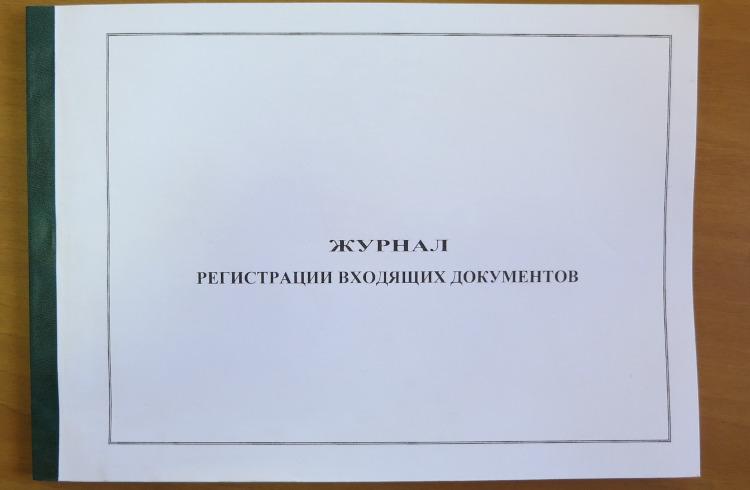 Кадровые журналы входящей документации от партнеровскачать бесплатно
