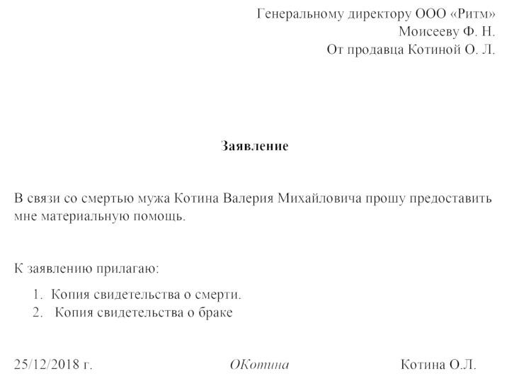Правила оформления заявлений на материальную помощь