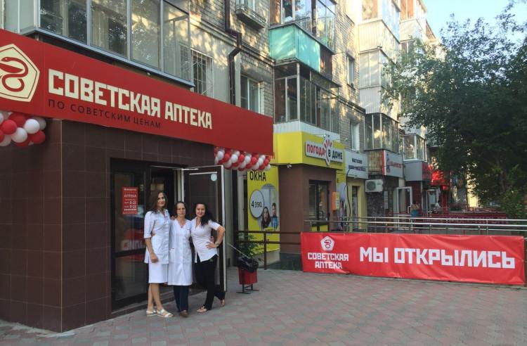 Франшиза аптеки Советская аптека