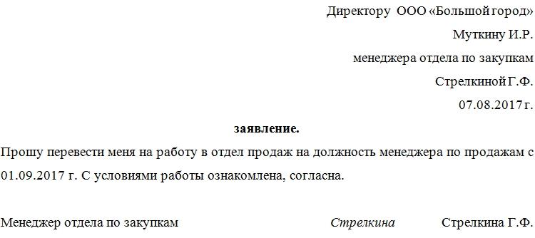 Заявление о переводе на новую должность