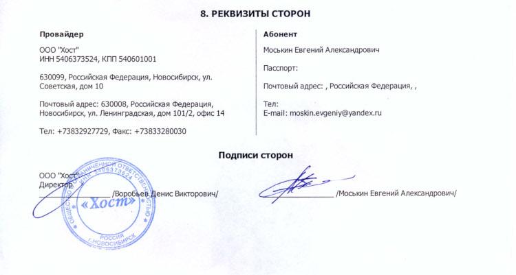 Документ ИП без печати