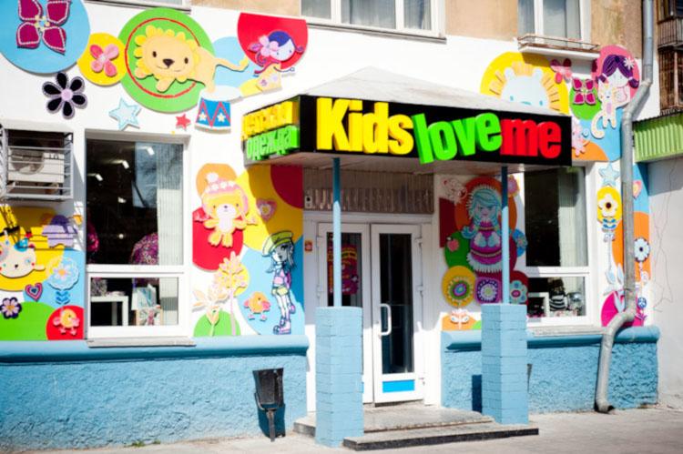 Оригинальное название магазина для детей