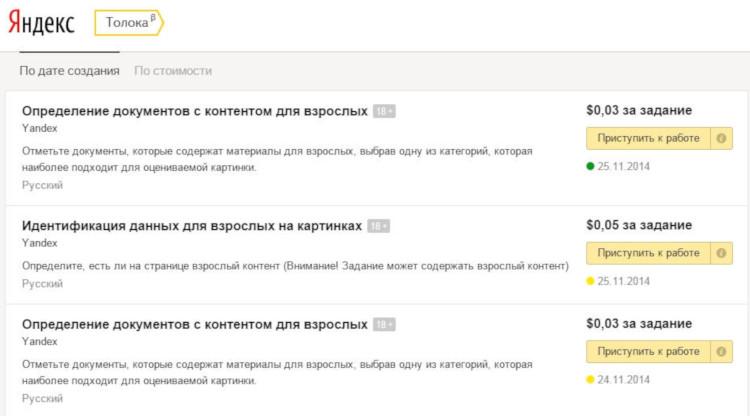 Яндекс Толока, интерфейс, пример заданий