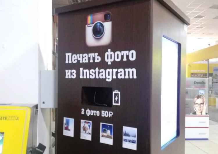 Автомат для распечатки фотографий из Инстаграмма